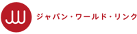 ジャパン・ワールド・リンク