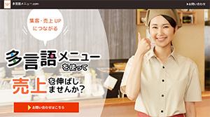 tagengo-menu-link