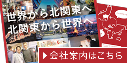 ジャパン・ワールド・リンク 会社案内