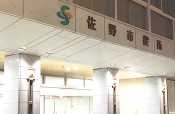 佐野市市役所の写真