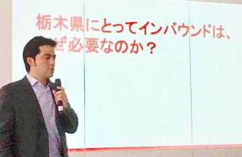 栃木県庁講演会「北関東にとって、 インバウンドは なぜ必要なのか?」(2017年5月開催)