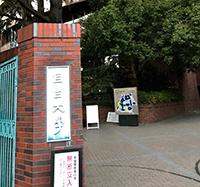 目白大学 英語パンフセミナー ジャパン・ワールド・リンク