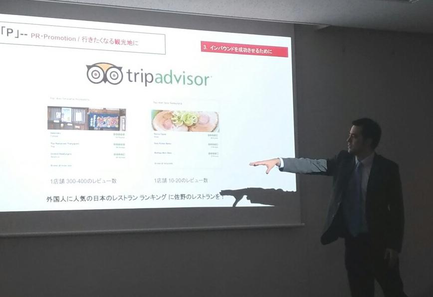 ジャパン・ワールド・リンク 栃木県佐野市インバウンドセミナー