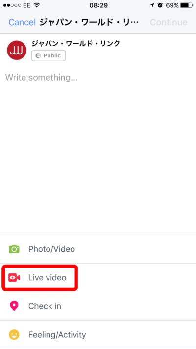 海外向けライブ動画配信 Facebookライブ の使い方 1-2