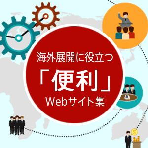 海外展開に役立つ「便利」WEBサイト集