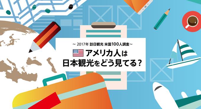 2017年訪日観光調査-米国人は日本旅行をどう見ている?