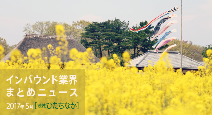 インバウンド観光業界まとめニュース 全国&北関東 2017年5月  | ジャパン・ワールド・リンク