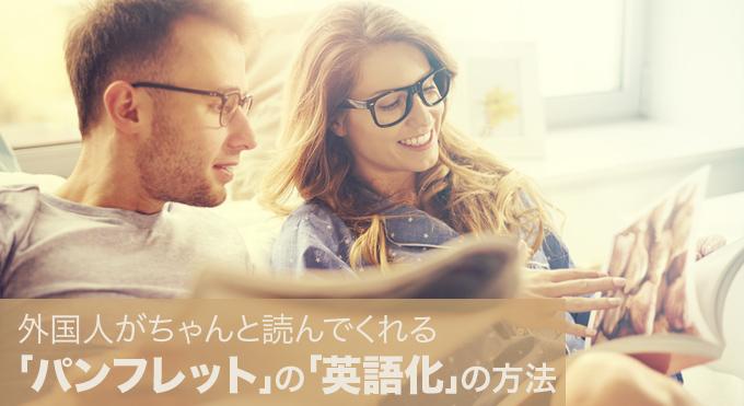 外国人がちゃんと読んでくれる「パンフレット」の「英語化」の方法