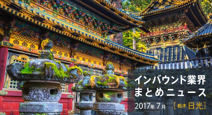 「インバウンド観光業界」まとめニュース (2017年7月号)