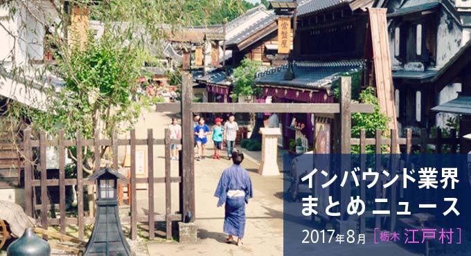インバウンド観光業界まとめニュース 全国 & 北関東 2017年8月  訪日外客数 インバウンド観光