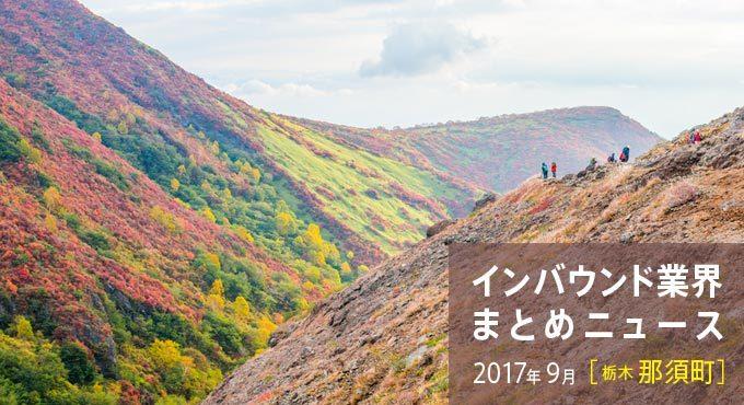 「インバウンド観光業界」まとめニュース (2017年9月号)