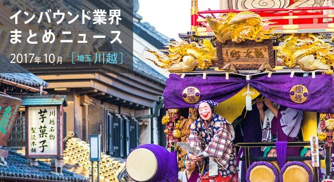インバウンド業界ニュース 全国 & 北関東の観光News 2017年10月  | ジャパン・ワールド・リンク