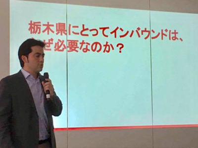 栃木県にとってインバウンドがなぜ必要なのか?
