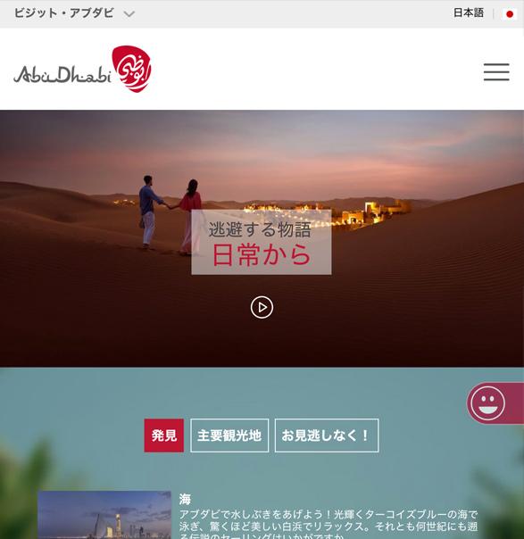 世界のDMO - アブダビ観光協会