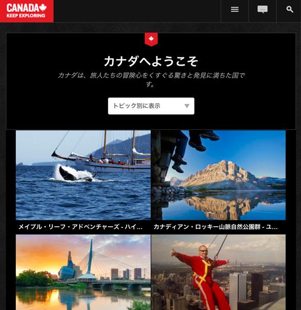 世界のDMO - カナダ観光協会のウェブサイト(日本語版)