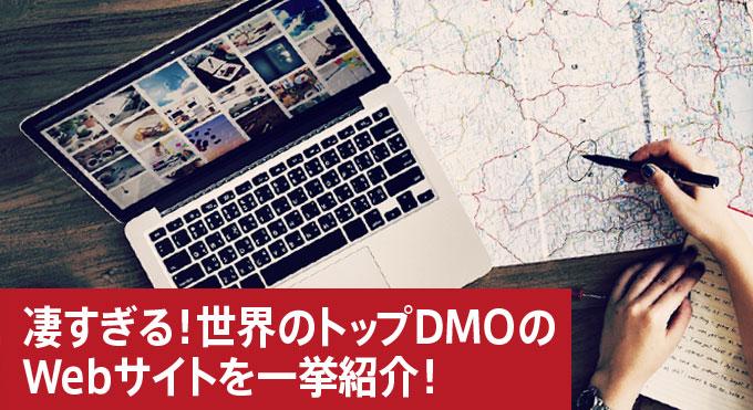 凄すぎる!世界のトップDMOのWebサイトを一挙紹介!