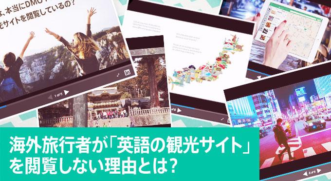 海外旅行者が国内の「英語の観光サイト」を閲覧しない理由と、その解決策とは?