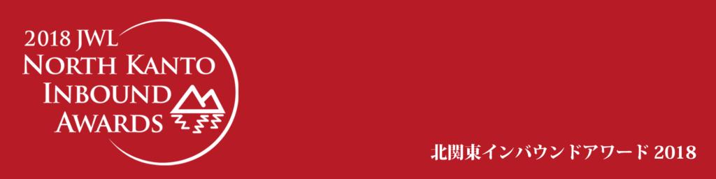 北関東インバウンドアワード2018
