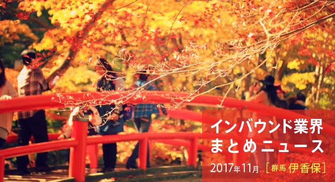 インバウンド観光業界まとめニュース 全国 & 北関東 2017年11月(群馬県渋川市伊香保町)  | ジャパン・ワールド・リンク