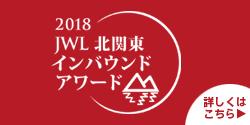 ジャパン・ワールド・リンク の北関東インバウンドアワードへのリンク