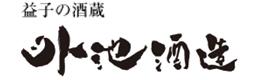 北関東インバウンドアワード 授賞式スポンサー外池酒造店