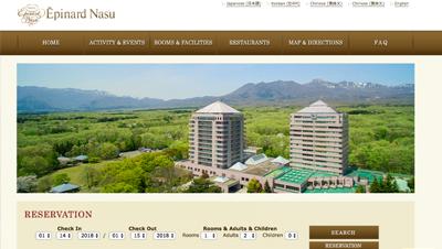 北関東インバウンドアワード2018年最終ノミネート「ホテルエピナール那須」