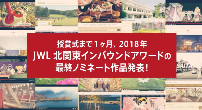 受賞式まで1ヶ月、2018年JWL 北関東インバウンドアワードの最終ノミネート作品発表!