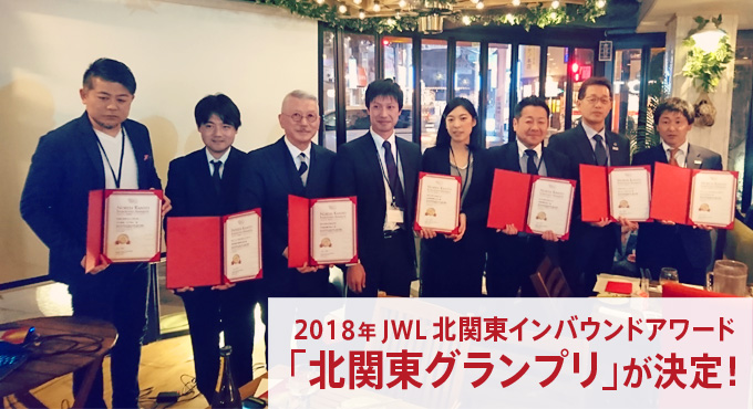 2018JWL北関東インバウンドアワード「北関東グランプリ」が決定!