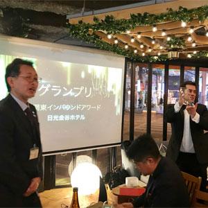 宿泊施設 英語WEBサイト部門「北関東グランプリ」は、日光金谷ホテル様