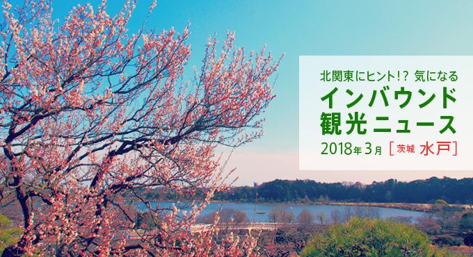 北関東にヒント!? 気になるインバウンド観光ニュース 2018年3月 | ジャパン・ワールド・リンク