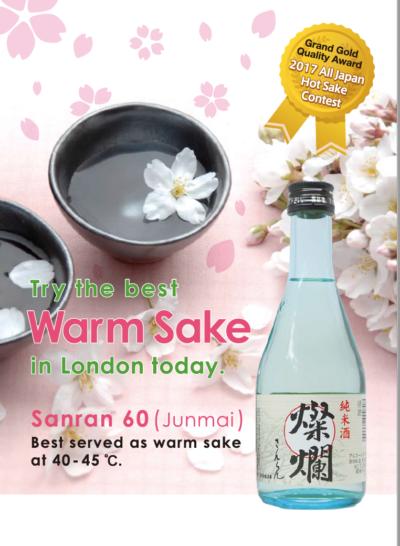 ロンドンのレストランでの日本酒の広告