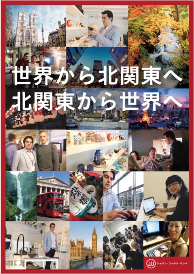 ジャパン・ワールド・リンクパンフレット表紙