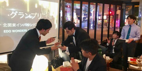 北関東インバウンドアワード2018 受賞パーティーの様子