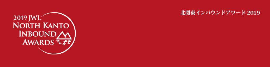 北関東インバウンドアワード2019 お問い合わせフォーム