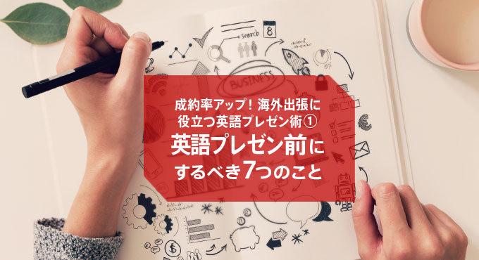 成約率アップ!海外出張に役立つ英語プレゼン術 ①『英語プレゼン前にするべき7つのこと』