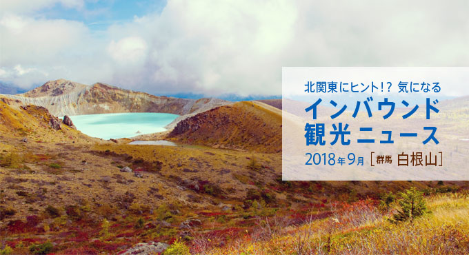北関東 にヒント!?気になるインバウンド観光ニュース(2018年9月)