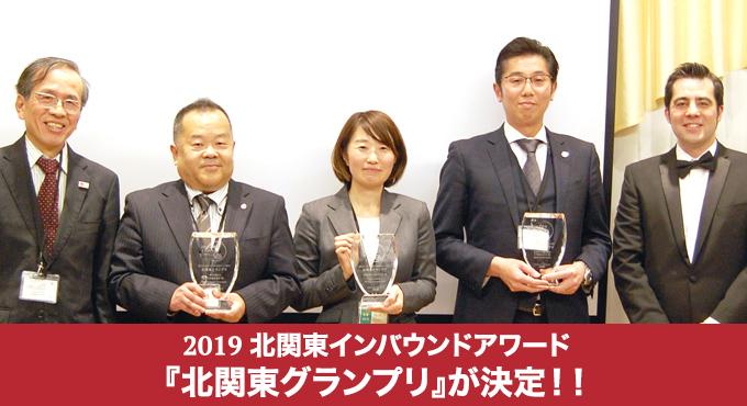 2019年北関東インバウンドアワード「北関東グランプリ」が決定!