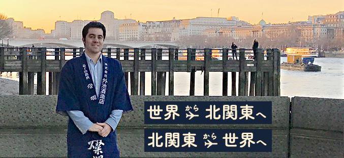 ジャパン・ワールド・リンク-世界から北関東へ 北関東から世界へ