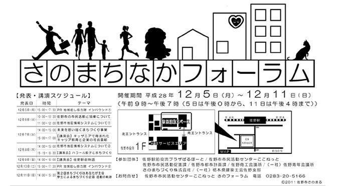 さのまちなかフォーラム2016 Japan World Link