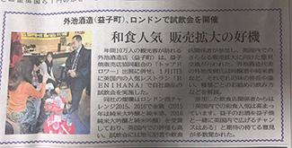 日本酒海外PR ロンドンで益子焼を使った燦爛の試飲会開催