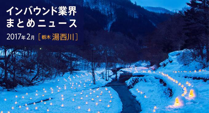 インバウンド業界ニュース 栃木湯西川 | ジャパン・ワールド・リンク
