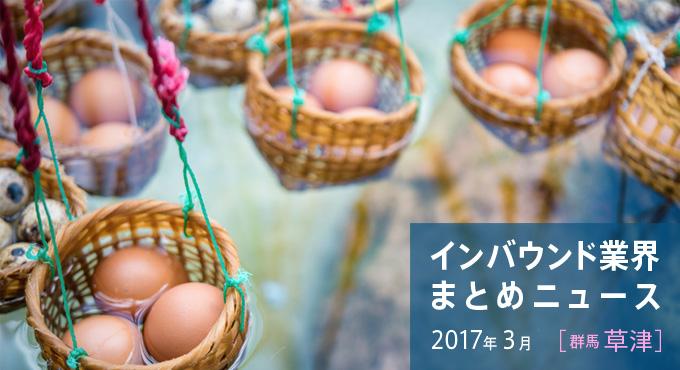 「インバウンド観光業界」まとめニュース (2017年3月号)