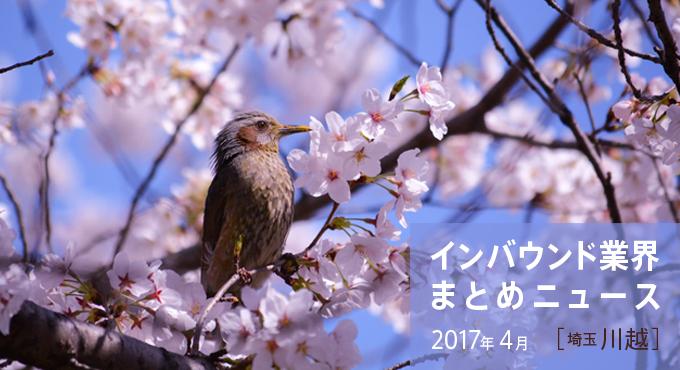 インバウンド観光ニュース 全国&北関東 2017年4月 | ジャパン・ワールド・リンク