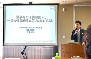佐野市でのムスリムインバウンドセミナー ハラールメディアジャパンの守護代表