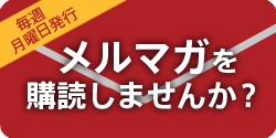 ジャパン・ワールド・リンク メルマガ購読