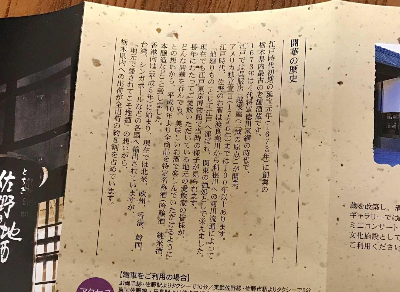 英語化をするまえの酒蔵の日本語パンフレット