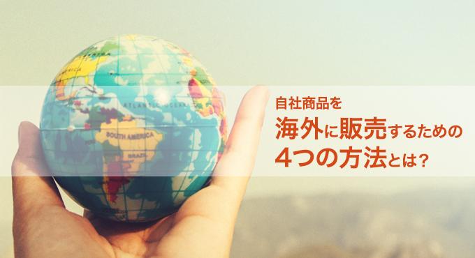 自社製品を 海外に販売 するための4つの方法とは?
