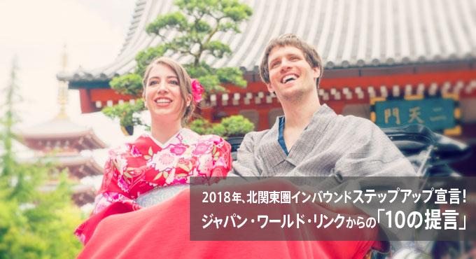 2018年、北関東圏のインバウンド ステップアップ宣言!ジャパン・ワールド・リンクからの「10の提言」