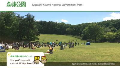 北関東インバウンドアワード2018年最終ノミネート「国営武蔵丘陵森林公園」