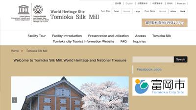 北関東インバウンドアワード2018年最終ノミネート「富岡製糸場」